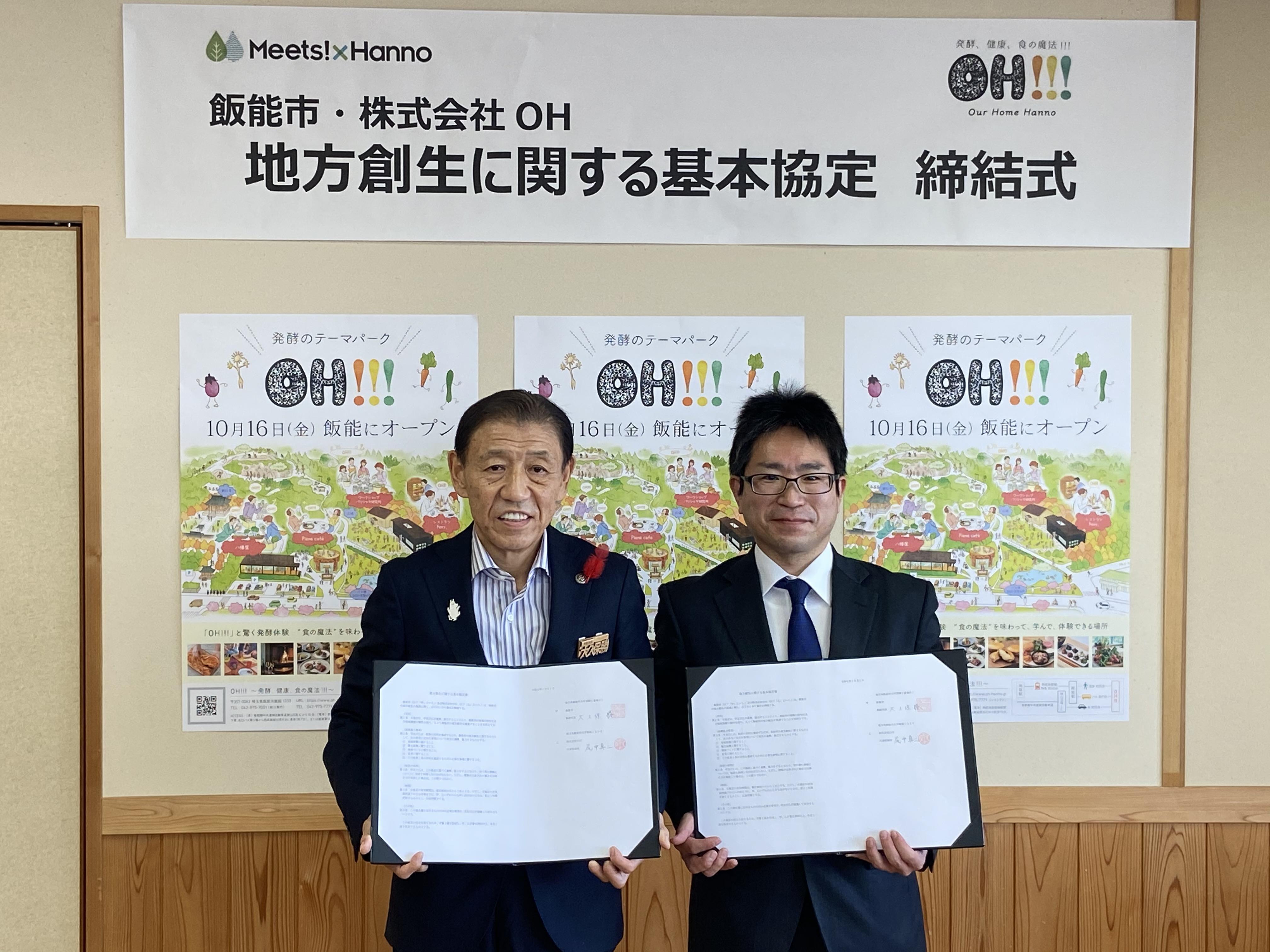飯能市と「地方創生に関する基本協定」を締結しました