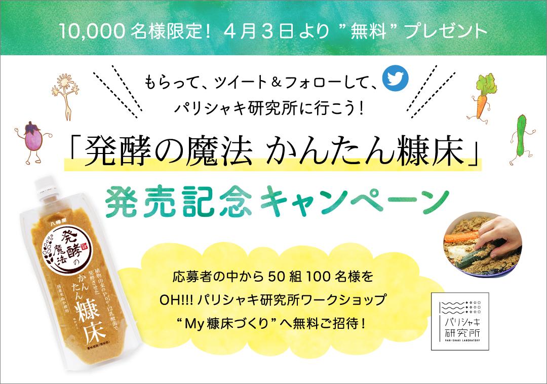 「発酵の魔法 かんたん糠床」発売記念キャンペーン