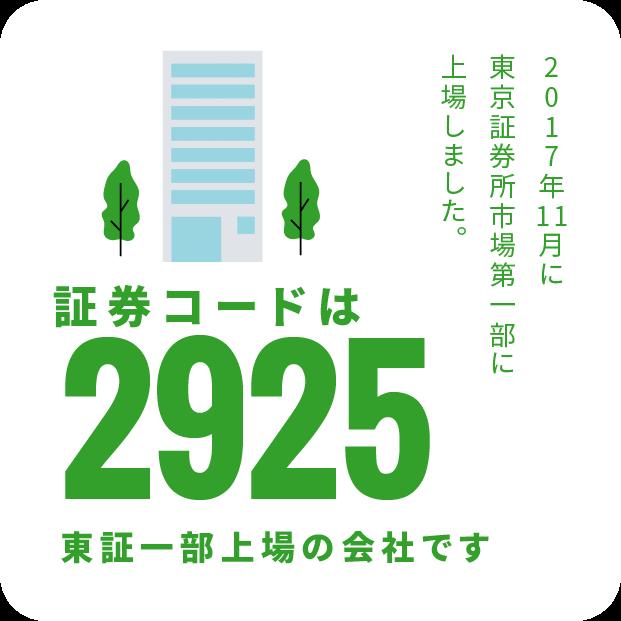 証券コードは2925東証一部上場の会社です