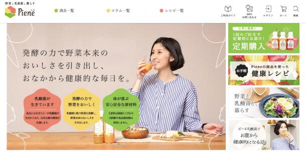 新しい乳酸菌ブランド「ピーネ」を使った新商品の開発