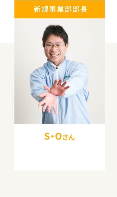 新規事業部部長 S・Oさん