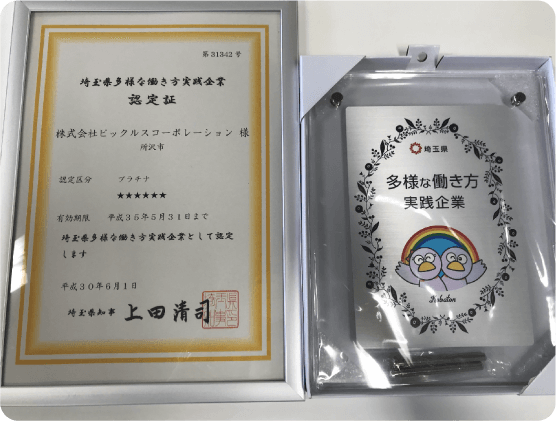 埼玉県「多様な働き方実践企業」プラチナ認定
